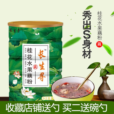 长生寻桂花水果藕粉冲饮营养饱腹坚果藕粉羹早餐食品代餐粥500克
