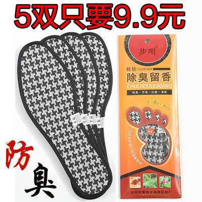 【3双/5双/10双】防臭鞋垫男鞋垫女除臭留香透气吸汗抗菌鞋垫