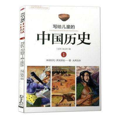 正版包邮 写给儿童的中国历史:1:神话时代・开天辟地― 书籍