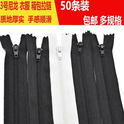 拉链【50条装】裤子衣服黑色 白色尼龙西裤小包拉链20cm门禁拉链