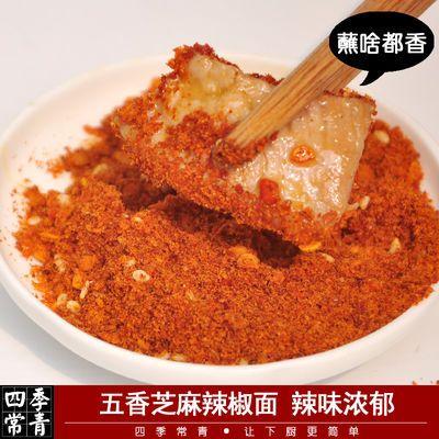贵州特产五香麻辣椒面烧烤辣椒面特辣香辣烧烤调料烤肉蘸料辣椒粉