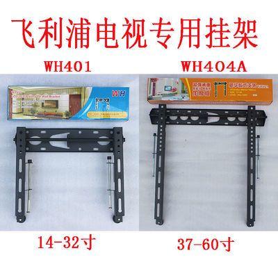 飞利浦三星夏普索尼LG液晶电视挂架WH401 WH404B 适用32-70寸