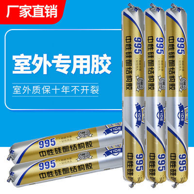 黑色耐候胶阳光房防水玻璃胶密封胶外墙用995中性硅酮结构胶白色