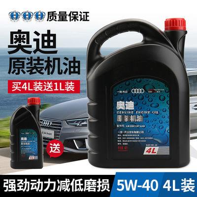 一汽大众奥迪全合成机油A4LA6LQ3Q5Q7专用发动机润滑油5W-40正品