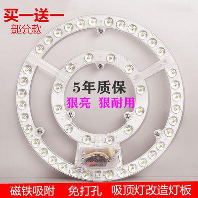 吸顶灯改造led灯板灯芯灯管超亮泡灯条灯珠圆形环形模组替换光源