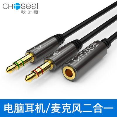秋叶原 3.5mm音频线电脑耳机麦克风二合一转接线手机耳麦转换头
