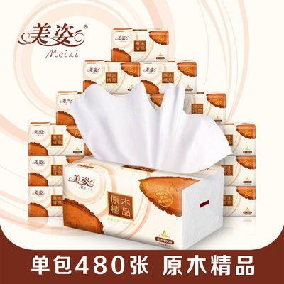 【加量单包480张】美姿18包6包纸巾抽纸批发整箱抽纸巾家用卫生纸
