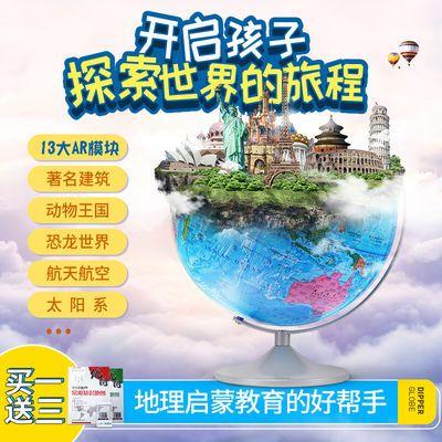 北斗32cm大球体学生用教学版智能AR地球仪3D立体书房摆设摆件