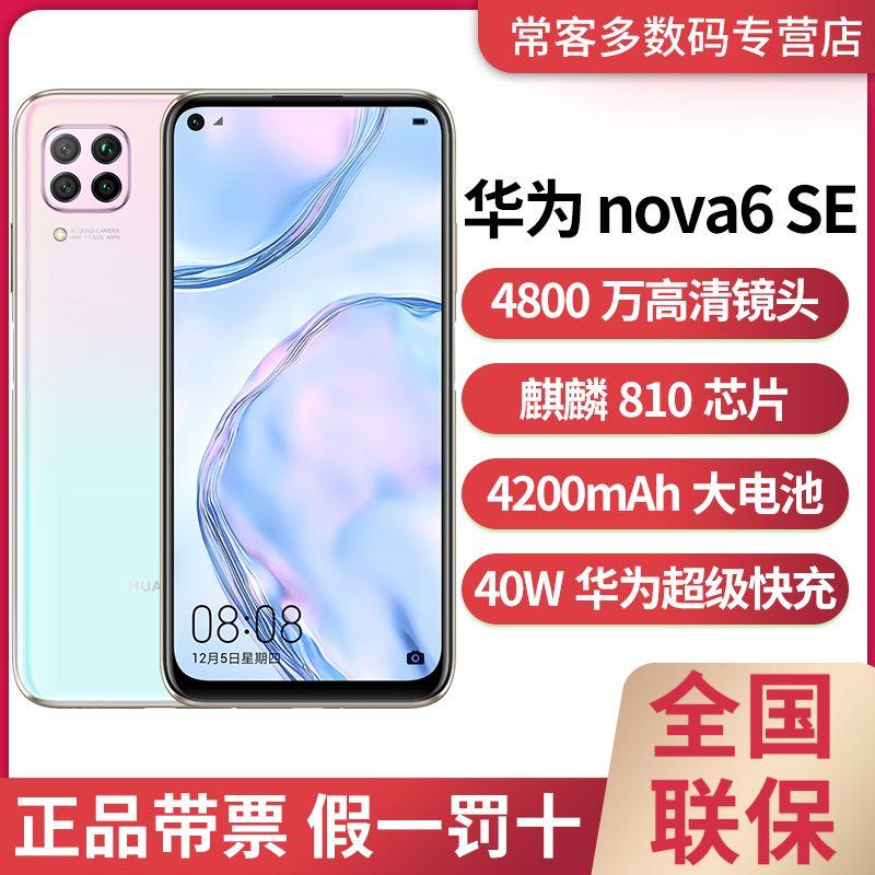 百億補貼: HUAWEI 華為 nova 6 SE 智能手機 8GB+128GB