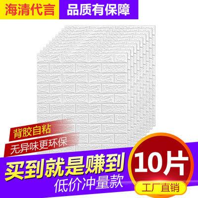 爱漫时墙贴自粘砖纹3d防水立体墙贴客厅卧室防水防撞加厚装饰壁纸