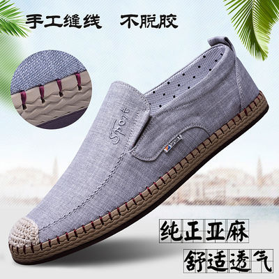 【亚麻面料手工缝制】春夏男帆布鞋懒人套脚透气防臭鞋老北京布鞋