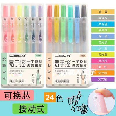 点石DS-805s按动荧光笔彩色记号笔学生24色柔色系易手控记号笔