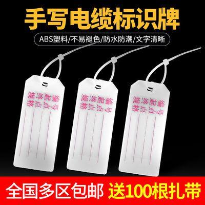 志牌电缆标识牌 扎带挂牌电线标示牌 塑料吊牌 PVC手写标牌带字标