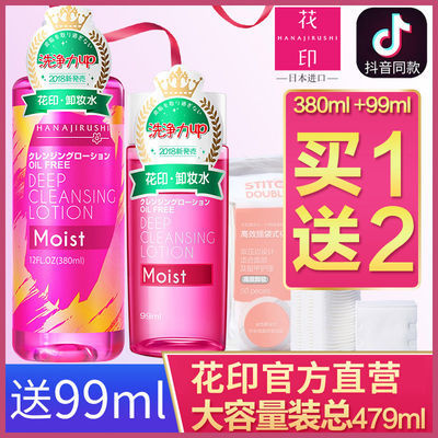日本花印卸妆水380ml脸部温和清洁无刺激眼唇卸妆液卸妆乳男女