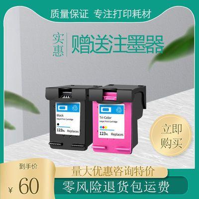 适用HP123XL墨盒Deskjet HP2652 5020 5030 5032 5055 4655 4510