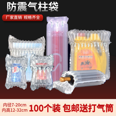 柱袋防震防摔加厚气泡柱快递打包袋充气包装气囊缓冲气泡膜红酒气