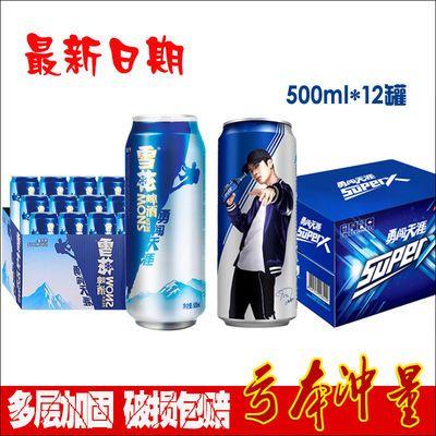 雪花勇闯天涯啤酒整箱批发 24瓶特价灌装500ml12听精酿清爽熟黄啤