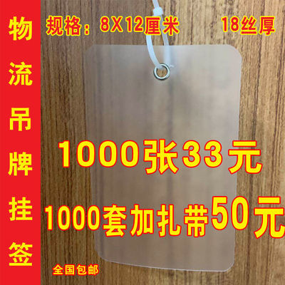 水磨砂透明吊牌安能百世物流专用吊牌挂签植物标签现货塑料防