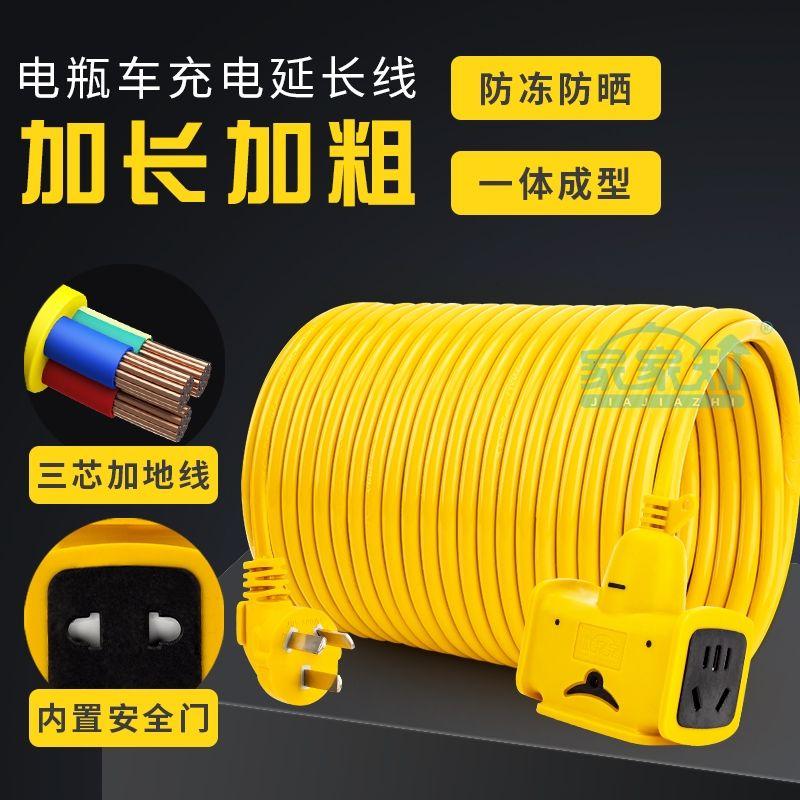 延长线插座地拖电线电动车充电插座排插廷长线室内外接线板地拖插