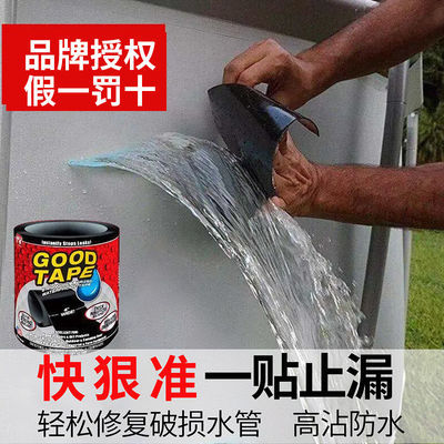 防水胶带补漏贴水管补漏胶强力修补漏水贴防水贴堵漏王防漏水胶布