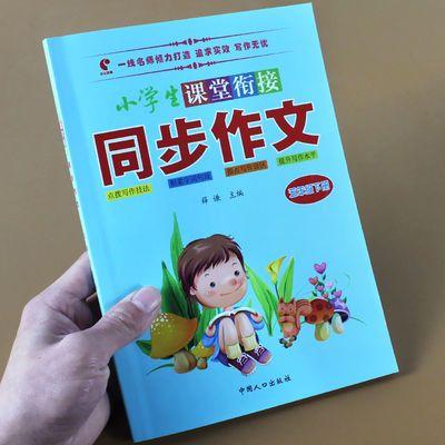 五年级下册同步作文语文阅读理解训练看图写话作文书大全练习册
