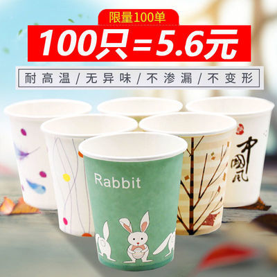 纸杯一次性杯子茶水杯家用结婚定做加厚商用广告杯纸杯定制印logo
