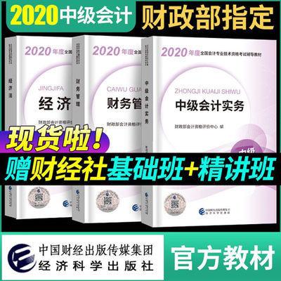2020中级会计教材+东奥轻松过关1轻一全套9本中级会计师教材习题