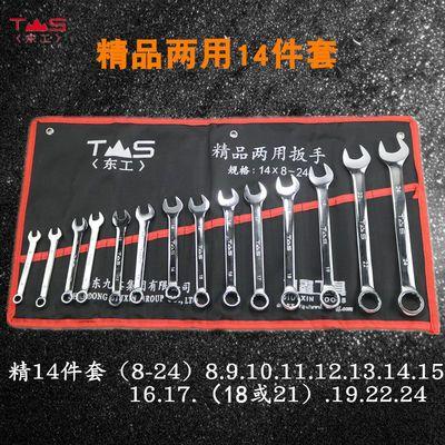 东工两用扳手套装精品7件23件汽修工具15件呆梅梅花开口扳手组套