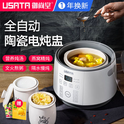 御尚堂多功能陶瓷电炖锅全自动宝宝电炖盅隔水炖煲汤锅DDG16(02)B