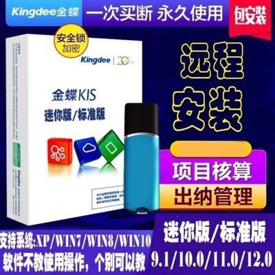 金蝶财务软件kis标准版V12.0 带加密狗,送教程