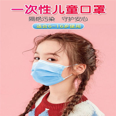 学生儿童一次性口罩加厚三层带熔喷布防水防飞沫防尘防雾霾