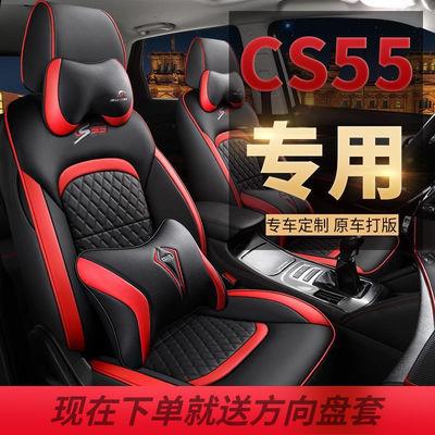 【可选顺丰配送】新款长安CS55专用汽车坐垫CS75座套四季通用全包
