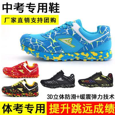 中考体测鞋立定跳远专用鞋男女考试田径体育生训练鞋马拉松跑步鞋