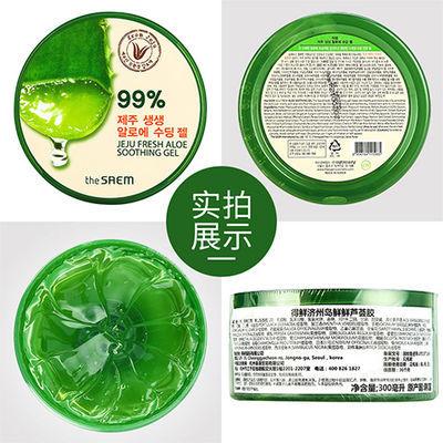 韩国得鲜正品芦荟胶美白补水保湿晒后修复祛痘淡痘印乳液面膜面霜