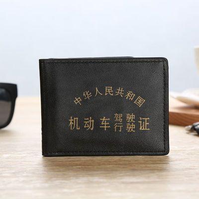 驾驶证皮套男士超薄软行驶证卡套多功能女机动车驾照夹本证件卡包