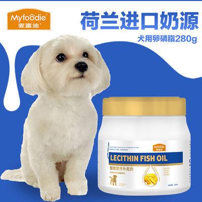 麦富迪宠物狗狗卵磷脂美毛粉280g泰迪金毛成幼犬爆毛软磷脂海藻粉