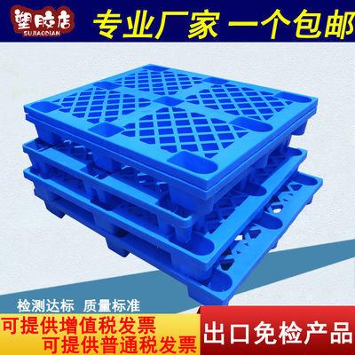 只赚人气全新料塑胶塑料垫仓板托盘货架托板卡板防潮板加厚包邮