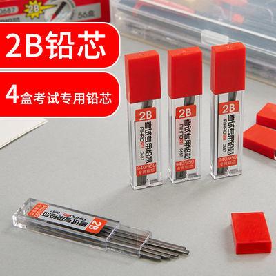 2b考试涂卡铅笔答题卡替换笔芯考试专用铅笔芯自动铅笔高考文具