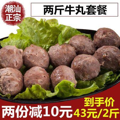 【2斤套餐】【照常发货】潮汕正宗汕头手打牛肉丸牛筋丸潮州手工