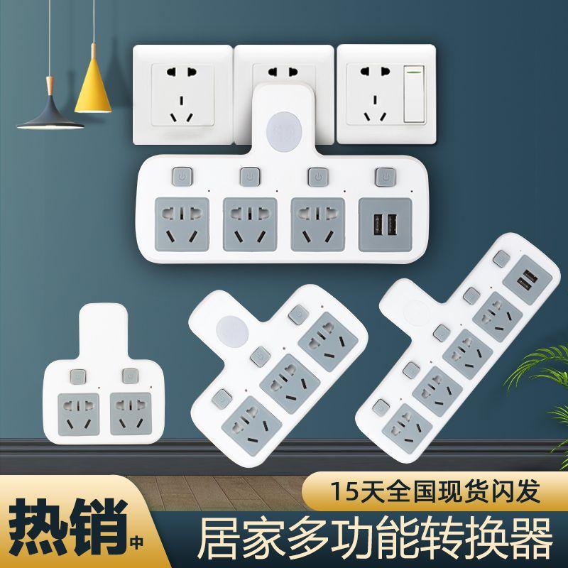 无线一转多插座带USB夜灯独立开关家用多功能转换器一转二三四
