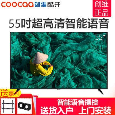 创维液晶电视机65寸32/43/50/55超高清4K网络wifi智能24平板彩电