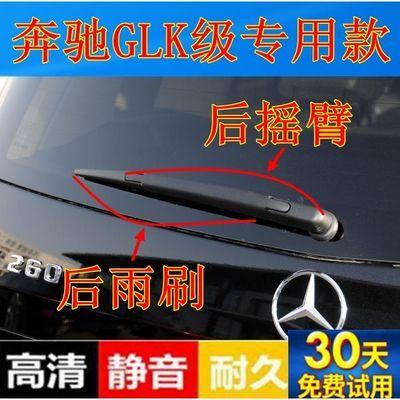 奔驰GLK260/GLK300后雨刮器片2008-15年款W212后雨刷胶条摇臂总成