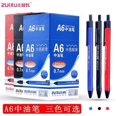 A6中油笔0.7mm黑色红色蓝多色圆珠笔按动式学生教师顺滑办公批发