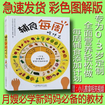辅食每周吃什么 刘长伟 江苏凤凰出版社