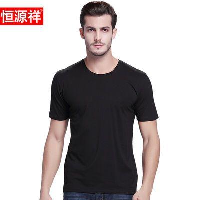 恒源祥T恤衫男士夏季薄款修身超弹圆领背心棉质打底短袖汗衫单件