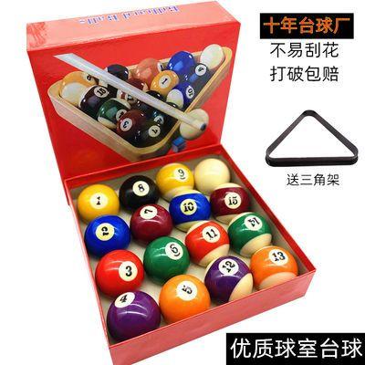 黑8台球子美式台球水晶球桌球子九球黑八16彩台球子台球用品配件