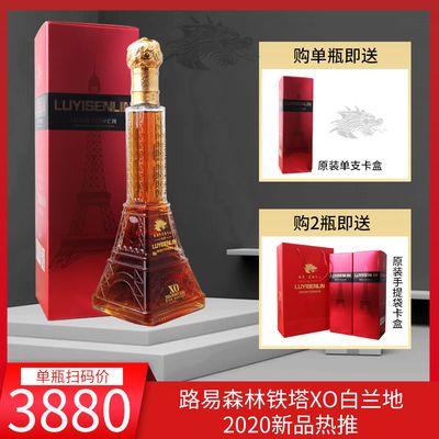 [500毫升两瓶礼盒装】法国进口 宝塔瓶型XO白兰地 路易森林 洋酒