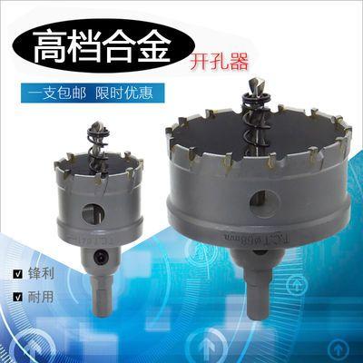 30-31-32-33-34-35-36-37-38mm高档不锈钢合金开孔器金属木工钻头