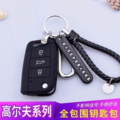 车7.5硅胶钥匙套壳扣高尔夫7钥匙包大众2018款高尔夫4男5女6嘉旅