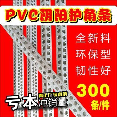 阳角线刮腻子塑料护角条阳角线条阴角线条护墙角全新料2.4米PVC阴